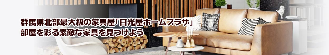 群馬県北部最大級の家具とインテリアの専門店「日光屋ホームプラザ」で部屋を彩る素敵な家具を見つけよう